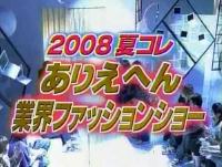 夏のテレビ東京「ありえへん∞世界」で紹介!