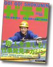 雑誌「ガテン10/22号」で紹介されました!