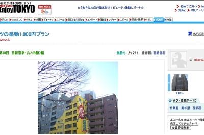 東京の様々なちょっと良いところを紹介している「Let's Enjoy Tokyo」さんで、 萬年屋を紹介していただいています!