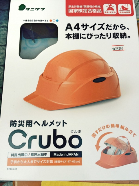 新作折りたたみ式ヘルメット!