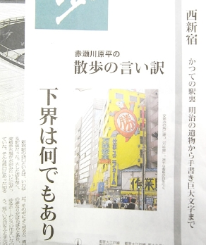 毎日新聞夕刊「赤瀬川源平の散歩の言い訳」で紹介される。
