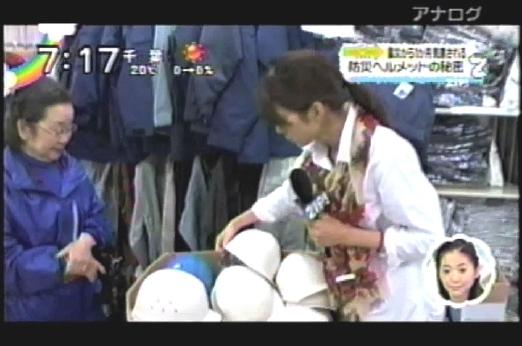 萬年屋の防災用品(ヘルメット)が、テレビで放映されました。 (日本テレビ 2011年4月14日)