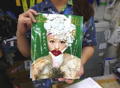 文化出版局が発行する ハイファッション・モード系の女性向けファッション雑誌 「装苑」2013年8月号で  萬年屋のアイテムが紹介されました!