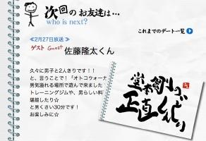 TV朝日「堂本剛の正直しんどい」にて紹介される。